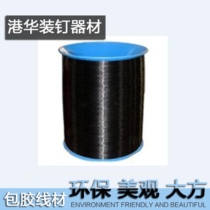 尼龙包胶线材供应,尼龙包胶线材生产厂家,尼龙包胶线材热销