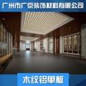 优质木纹铝单板图片