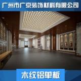厂家直销 优质木纹铝单板 穿孔铝板幕墙 铝单板幕墙 氟碳烤漆