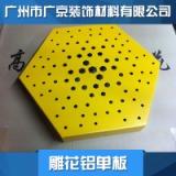 厂家直销 优质雕花铝单板 铝合金铝单板 镂空铝单板