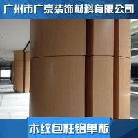 墙面装饰铝单板 专业生产商城墙面装饰铝单板 墙面装饰异型铝单板