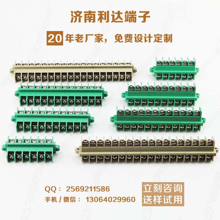 栅栏式接线端子排规格型号jxp1图片|栅栏式接线端子