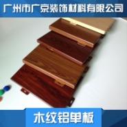 4s店吊顶木纹铝单板图片