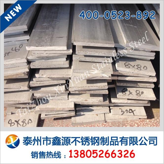 供应用于机械五金的(特卖现货供应316不锈钢扁钢