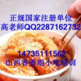 培训水晶饺子