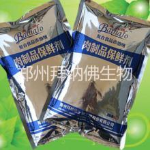 供应食品防腐保鲜剂酱卤肉制品防腐保鲜剂 厂家直销