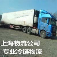 上海到西安冷链物流 专业零担运输