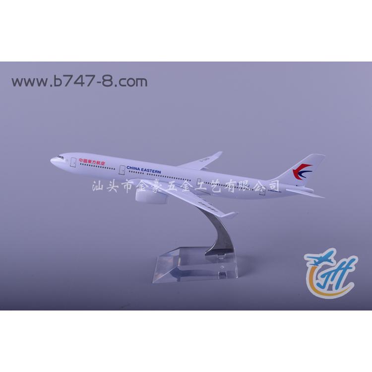 供应飞机模型A330 东航 20cm
