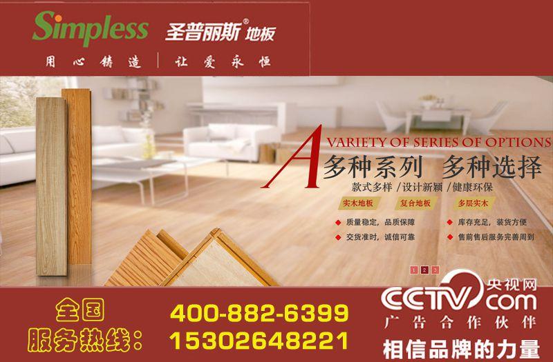 复合木地板多层木地板10元特价圣普丽斯地板