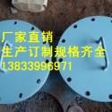 供应用于化工的河北人孔厂家 DN800常压人孔 HG/T21516垂直吊盖人孔批发价格