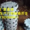 DN150碳钢排污孔厂家图片