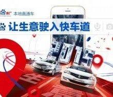 供应南京百度本地直通车1月仅需1000元充值费,免收服务费800元图片