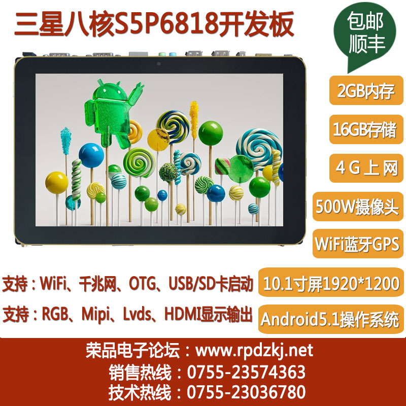 三星八核S5P6818开发板Android5.1系统64位性能超全志瑞星微3288