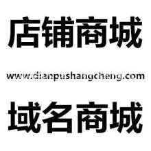 店铺商城www.dianpushangcheng.com供应女鞋,采购女鞋图片