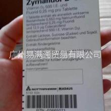 供应德国Zymafluor诺华D500有氟香港包税进口清关,德国至中国保健品门到门一条龙物流服务批发