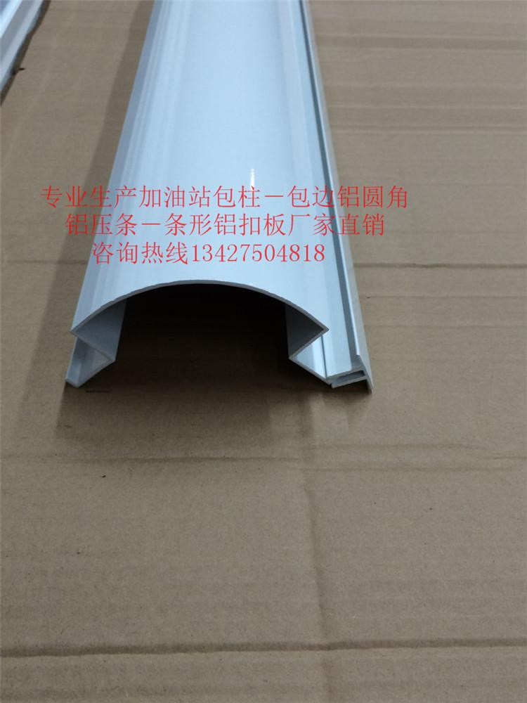 供应武威加油站立柱包边铝圆角 R60mm圆角铝型材批发