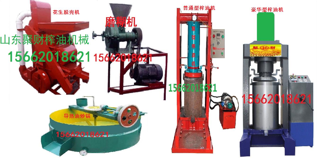 供应辽宁大连大豆榨油机选择液压的好;液压榨油机质量好;辽宁榨油机价格低