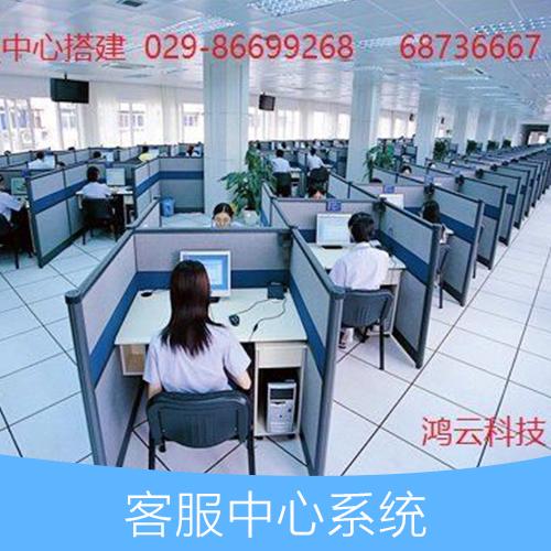 客服中心系统销售