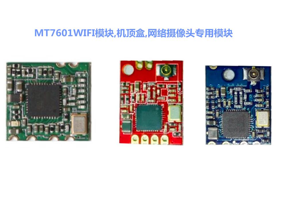 供应用于机顶盒|网络摄像头的mt7601