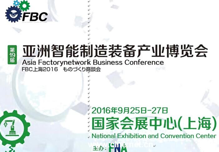 2018上海智能制造展