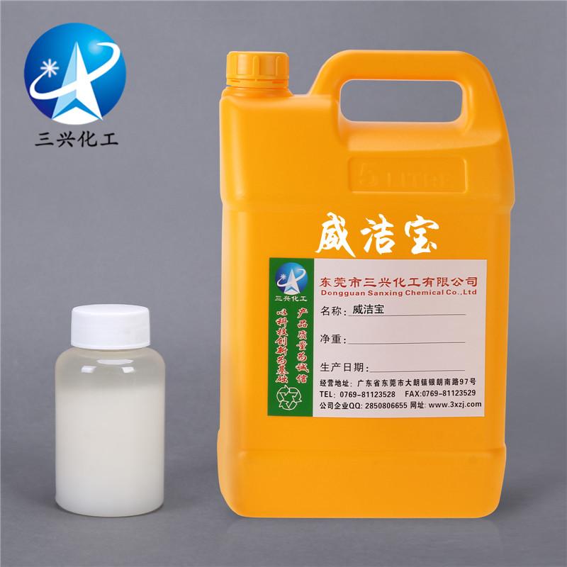 供应用于纺织品去油污|羊毛去污|棉麻去油污的威洁宝全能洗剂 羊毛去油污增白剂