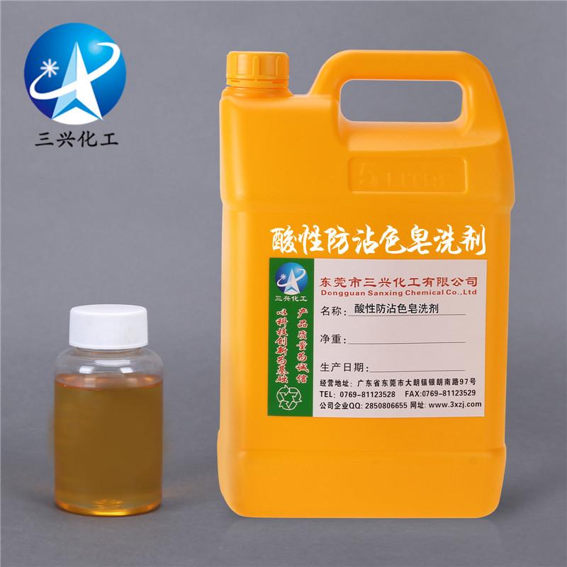供应用于羊毛用|涤纶用|锦纶染色用的酸性防沾色皂洗剂