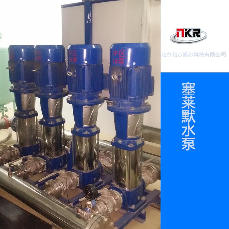 供应北京塞莱默水泵 立式多级离心泵 进口变频泵价格