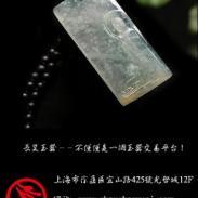 长昊玉器鉴定专家分享豆种翡翠手镯图片