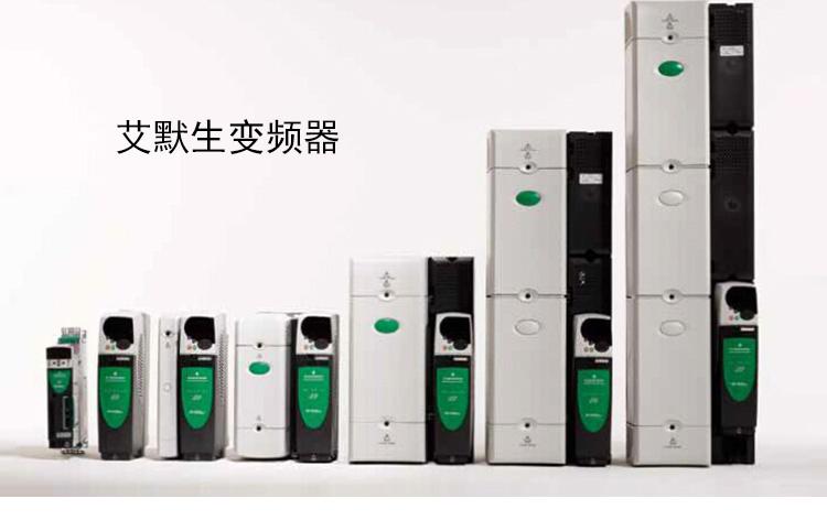 本公司是美国艾默生变频器、七喜变频器、韩国Autonics全系列产品、麦格米特PLC、美国ABB低压电气和日本和泉等多个著名品牌的华南地区的一级代理商,是以上品牌的全国联保服务中心。也承接一些自动化方面的改造工程和控制柜的安装和调试。本公司本着为用户提供最佳系统配套选型和最优胜的价格性能比的配置方案,将一如既往的提供各类等级、品牌的自动化产品。 公司成立至今,建立了较为完备的服务网络及档案,广泛服务于市政生活、电梯,石化、钢铁、纺织、卷烟、造纸、数控机床,机械(注塑机、印刷机械、食品机械、陶瓷机械、锻压