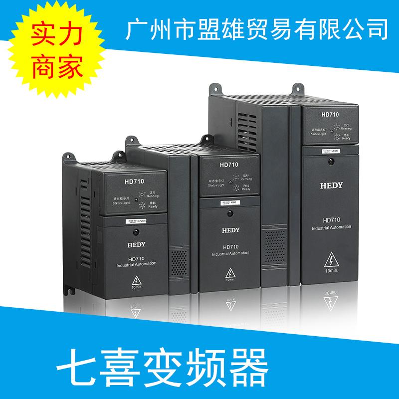 供应广州七喜变频器七喜变频器 HEDY变频器 HD710系列经济型通用变频器