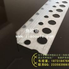 供应L型修边条 L型金属冲孔护角吊顶 抺灰停止