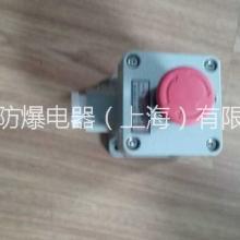供应内蒙古鄂尔多斯市防爆急停按钮 防爆控制按钮参数批发