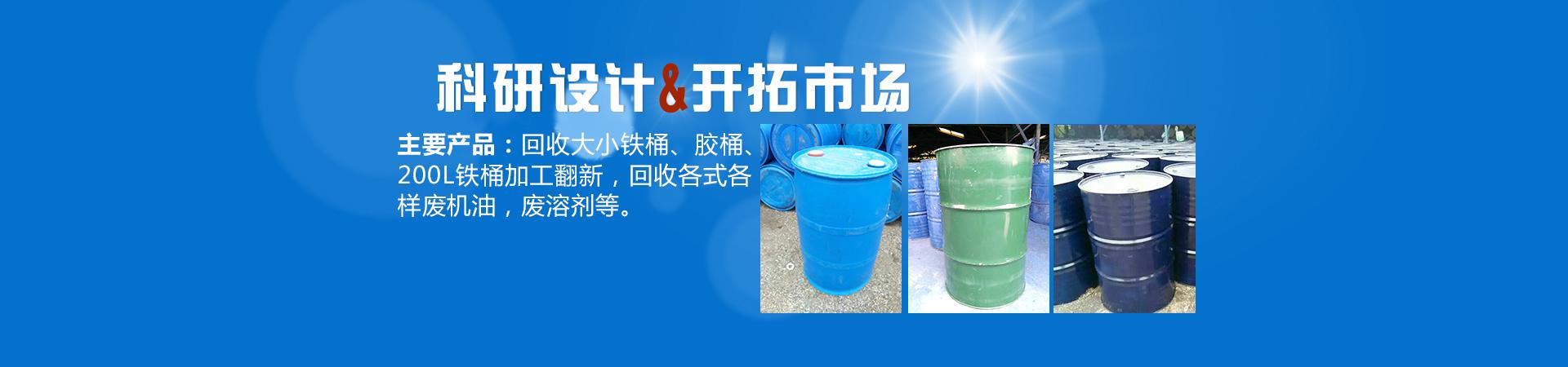 供应翻新200l铁桶|回收大小铁油桶胶桶|回收各种废