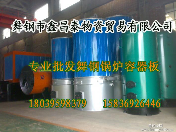 供应用于生产锅炉容器的Q345R&正火探伤-舞钢市鑫昌泰现货批发