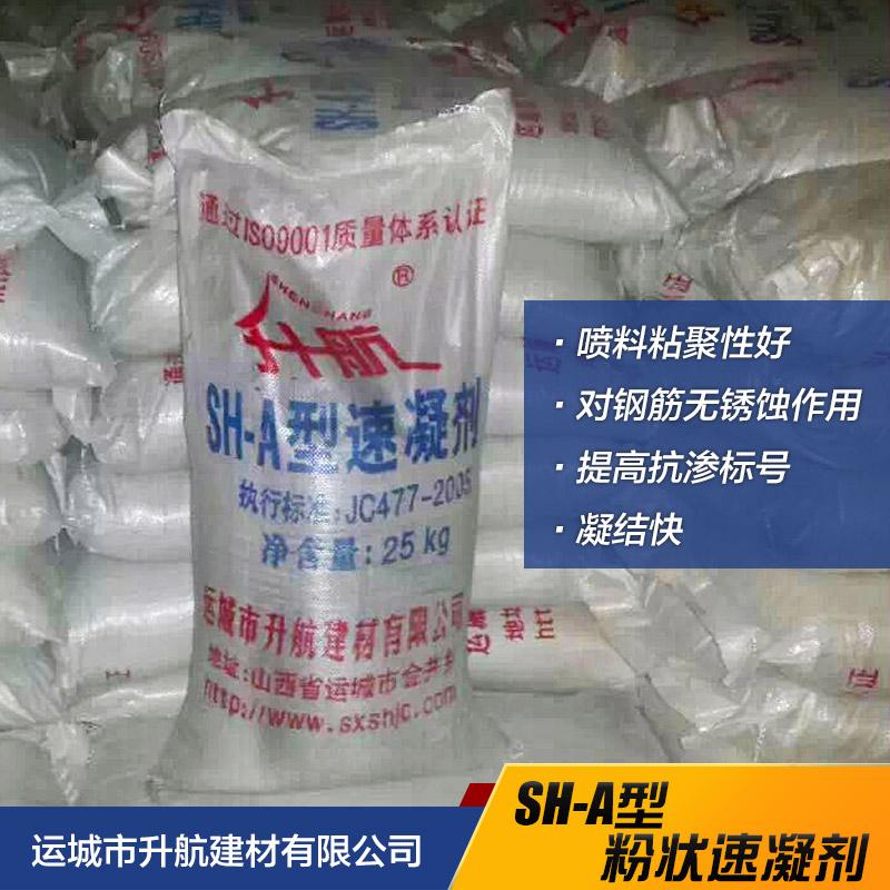 湖北SH-A型粉状速凝剂批发销售