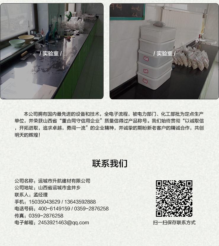 贵阳回转窑母料 贵阳回转窑母料价格 速凝剂母料含碱量低,凝固时间快,水泥适应性好,掺量小,比市场同质量的母料价格低10%