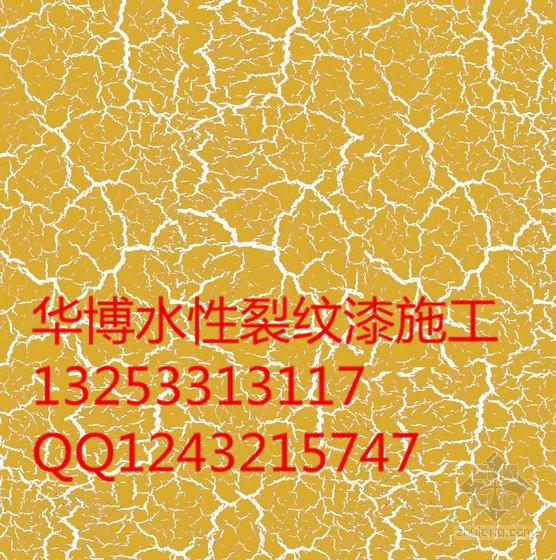供应裂纹漆艺术涂料施工 洛阳家庭墙面裂纹漆施工 水性裂纹漆家具施工报价