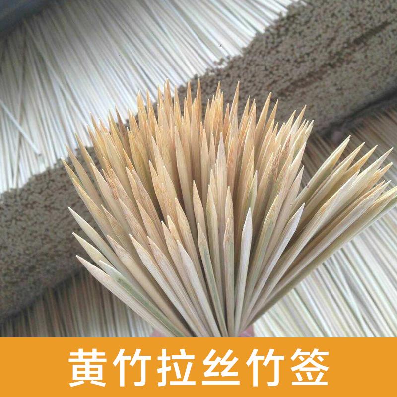 供应用于烧烤的黄竹拉丝竹签 烧烤签 一次性竹签 烧烤竹签批发价格