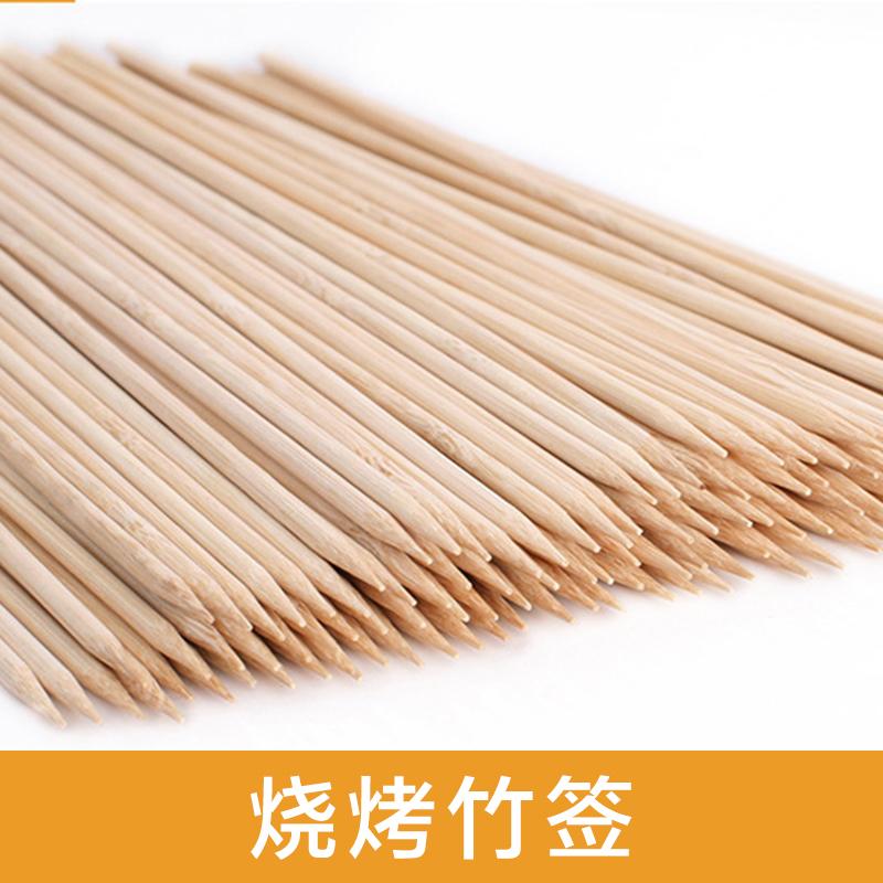 供应烧烤竹签哪里卖 广东烧烤竹签哪里卖 烧烤竹签厂家批发 一次性烧烤竹签 竹签哪里有卖