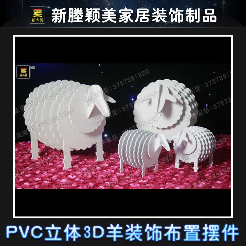 PVC立体3D羊装饰道具布置摆件图片/PVC立体3D羊装饰道具布置摆件样板图 (2)