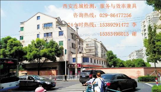 西安厂房检测类别厂房检测鉴定报告