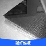 供应金属丝碳纤维板厂家,彩色碳纤维板批发