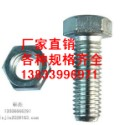 M36*150花篮螺丝批发最低价图片