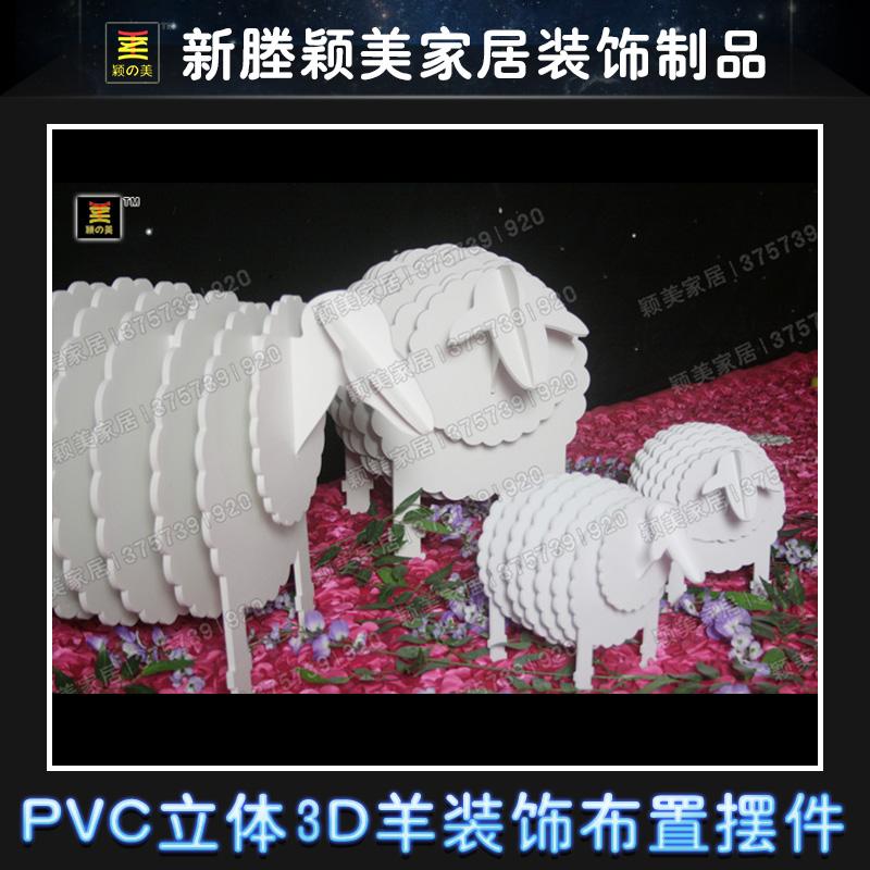 PVC立体3D羊装饰道具布置摆件图片/PVC立体3D羊装饰道具布置摆件样板图 (4)