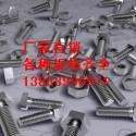 M20*70英制螺纹螺栓图片