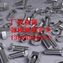 供应用于穿墙的M20*70英制螺纹螺栓 盘头六角螺栓最低价格