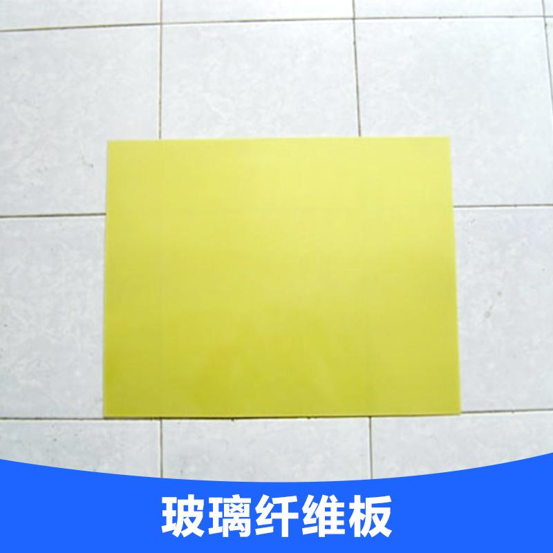 供应深圳玻璃纤维板价格,铝基板/铝基覆铜板/隔热板/陶瓷基覆铜板/