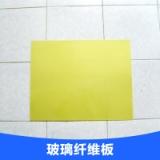 玻璃纤维板价格 环保玻纤板 环氧板 玻璃纤维绝缘板 绝缘无卤树脂板 欢迎来电咨询