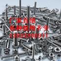 供应用于316的法兰螺栓螺母M14*60 普通螺栓批发最低价格