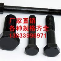 供应用于Q235的化工法兰用碳钢螺栓M24*130 六角头螺栓C级图片